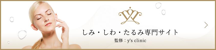 しみ・しわ・たるみ専門サイト 監修:y's clinic